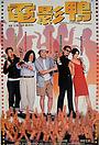 Фільм «Жиголо китайского Голливуда» (1999)