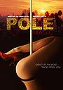 Сериал «Pole Magic»