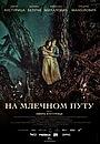 Серіал «По млечному пути» (2018)
