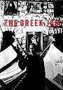 Фільм «The Greek Job» (2020)