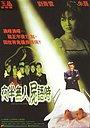 Фільм «Yeh boon mo yan see yue si» (1998)