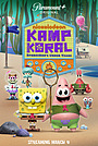 Серіал «Лагерь Коралл» (2021 – ...)