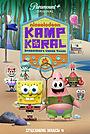 Сериал «Лагерь Коралл» (2021 – ...)