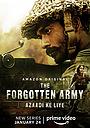 Серіал «Забытая армия - За свободу» (2020)