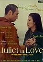 Фільм «Любовь Джульетты» (2000)