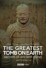 Фильм «The Greatest Tomb on Earth: Secrets of Ancient China» (2016)