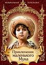 Фильм «Приключения маленького Мука» (1983)