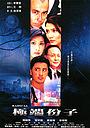 Фільм «Ji duan fen zi» (2003)