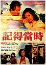 Фільм «Ji de dang shi» (1985)