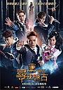 Фільм «The M Riders: Finding Pangu» (2016)