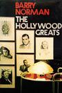Серіал «Великие люди Голливуда» (1977 – ...)