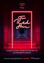 Сериал «The Red Hour» (2019)