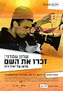 Фильм «Sharon Amrani: Remember His Name» (2010)