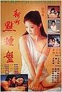Фільм «Xin ting dian yan pan» (1986)