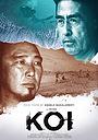 Фільм «Koi» (2019)