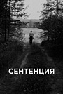 Фільм «Сентенция» (2020)