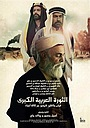 Серіал «The Great Arab Revolt» (2016)
