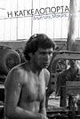 Фільм «I kangeloporta» (1978)
