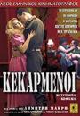 Фільм «Кекарменой» (1986)