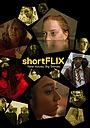 Серіал «Shortflix» (2018 – ...)