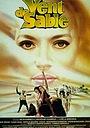 Фильм «Песчаный ветер» (1982)