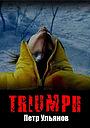 Фільм «Триумф» (2000)