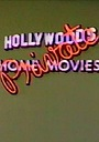 Фильм «Hollywood's Private Home Movies» (1983)