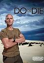 Серіал «Do or Die» (2012)