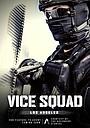 Серіал «Vice Squad: LA» (2020 – ...)