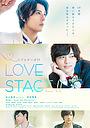 Фільм «Любовная сцена» (2020)