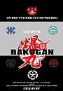 Мультфильм «Bakugan: Battle Force» (2019)