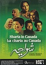 Фільм «Sharia in Canada: The Pitfalls of Diversity» (2005)