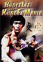 Фільм «Брюс Ли и мания кунг-фу» (1992)