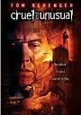 Фільм «Сторожева вежа» (2001)