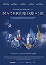 Сериал «Сделано русскими» (2015)