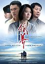 Серіал «Ling Yang» (2016)