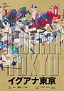 Фільм «Iguana Tokyo»