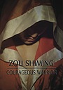 Фильм «Zou Shiming Courageous Warrior» (2016)