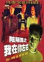 Фільм «Ночь проблем 2» (1997)