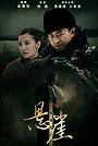 Сериал «Xuan Ya» (2012)