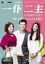 Сериал «Yi pu er zhu» (2014 – ...)
