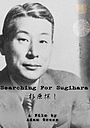 Фільм «Searching for Sugihara» (2017)