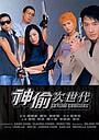 Фільм «Супер воры» (2000)