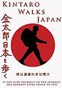 Фільм «Kintaro Walks Japan» (2005)