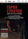 Фильм «Гарик Сукачёв. Всё по-честному» (2013)