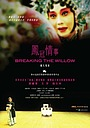 Фільм «Feng guan qing shi» (2003)