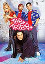 Серіал «Плем'я» (1999 – 2003)