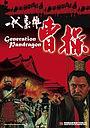 Фільм «Yi dai xiao xiong cao cao» (1999)
