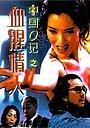 Фільм «Zhong guo «O» ji zhi xie xing qing ren» (1996)