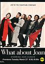 Серіал «Это всё о Джоан!» (2000 – 2002)